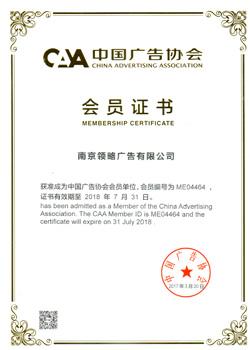 领略广告会员证书