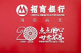 领略广告负责招商银行南京分行展厅搭建