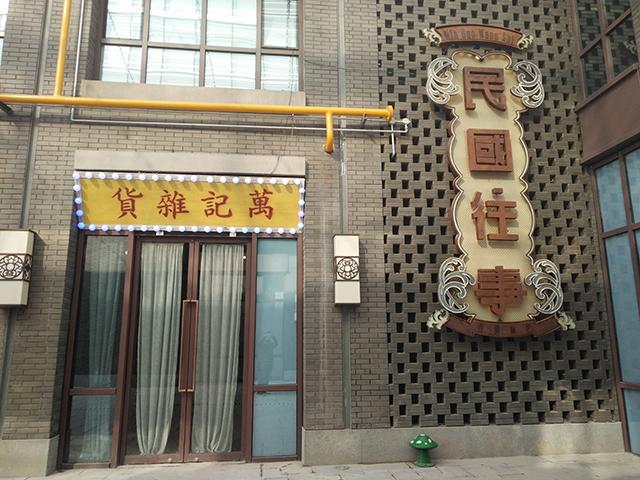 南京茂业天地街区开业美陈包装