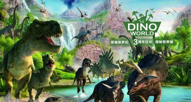 泉州中骏世界城3周年庆恐龙美陈展