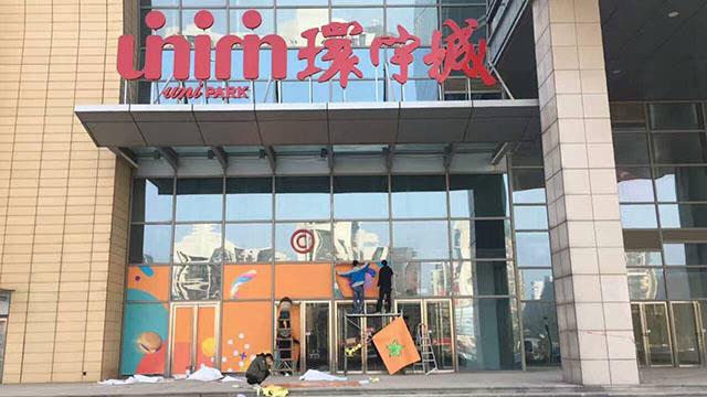 长沙环宇城购物中心开业美陈包装