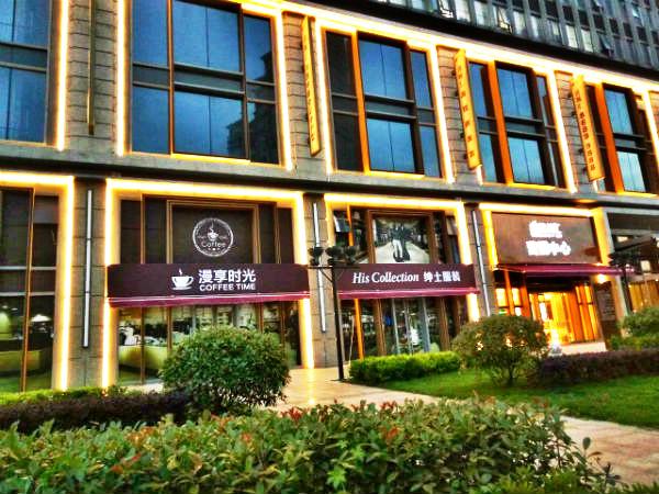 南京和记黄埔商业街区包装