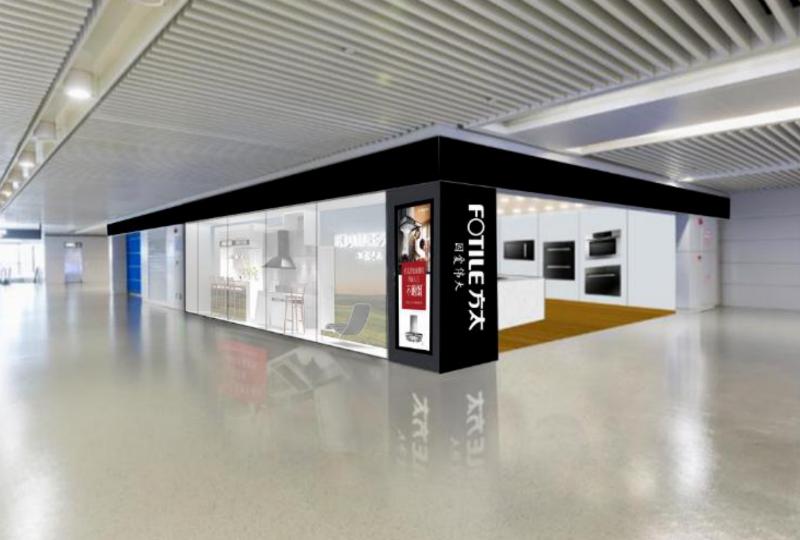 方太南京禄口机场展厅外部包装