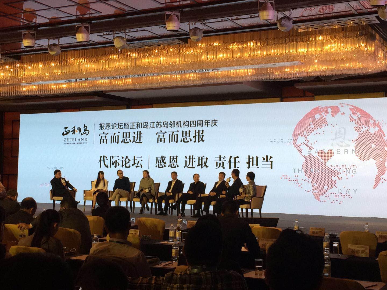 报恩论坛暨正和岛江苏岛邻机构四周年庆活动成功举办