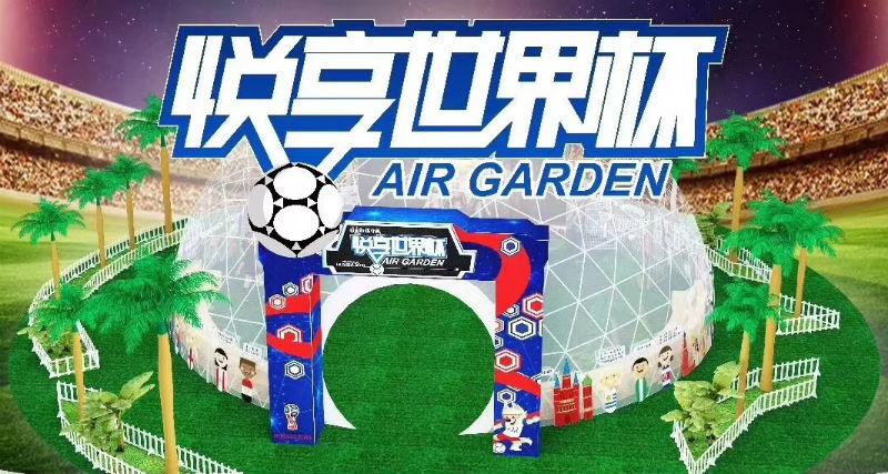 佛山环宇城Air Garden世界杯场景美陈