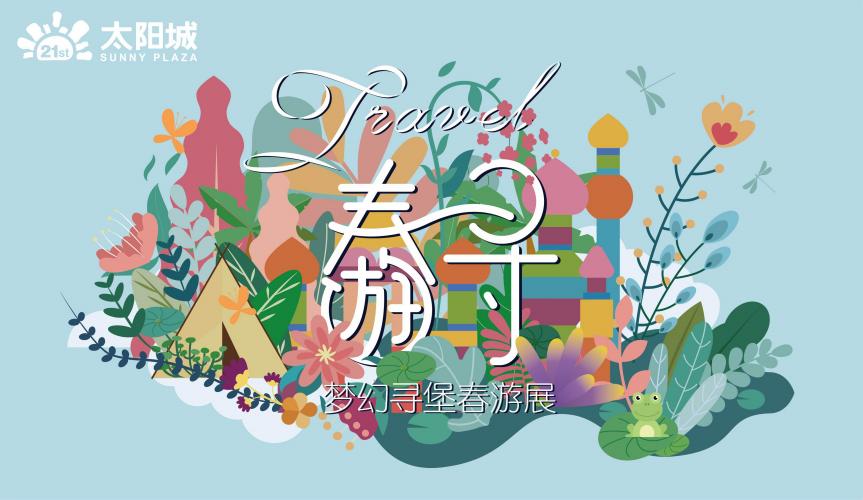 梦幻寻堡春游展——南京21世纪太阳城春夏季美陈
