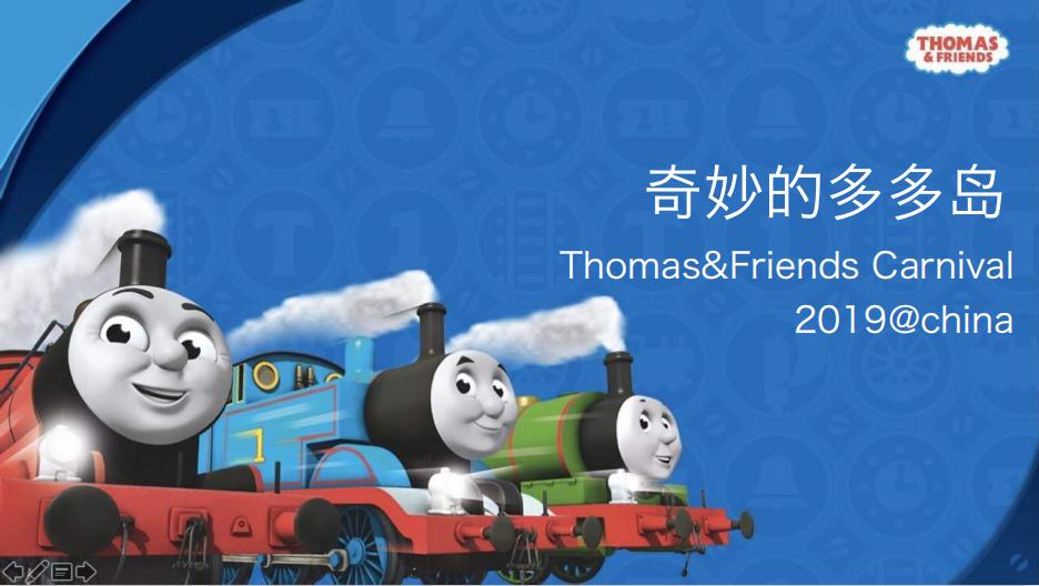 《托马斯和他的朋友们》奇妙的多多岛嘉年华 场景美陈